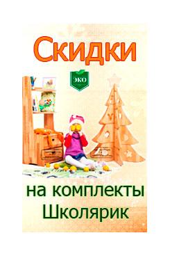 Скидки на парты Школярик