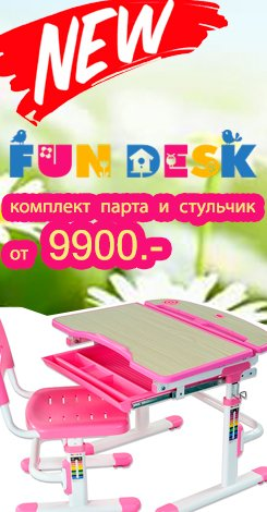 Стильные парты FunDesk