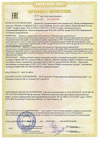 Сертификаты качества на растущие парты фабрики ДЭМИ