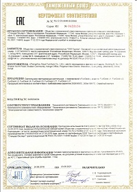 Сертификат соответствия на продукцию Fundesk