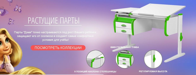 Белые парты в наличии - самая низкая цена в Краснодаре!